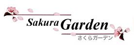 sakura garden さくら ガーデン